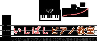 いしばしピアノ教室|茨城県土浦市(つくば市近く)石橋ピアノ教室