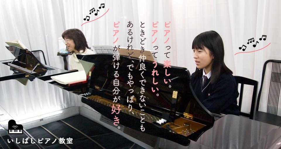 いしばしピアノ教室|茨城県土浦市(つくば市近い)石橋ピアノ教室